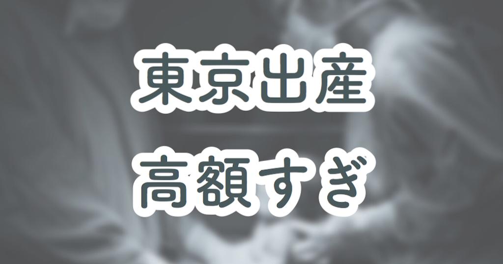 東京では出産育児一時金42万が足りなすぎる件