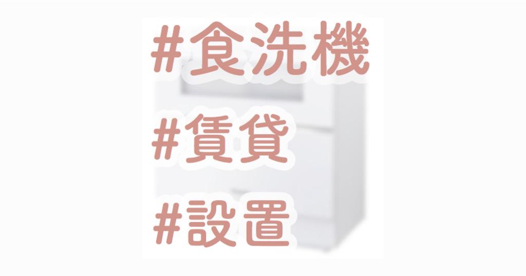賃貸でも食洗機を諦めない!DIYで設置する手順は?