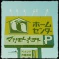 マツキヨ((tag: instagram))