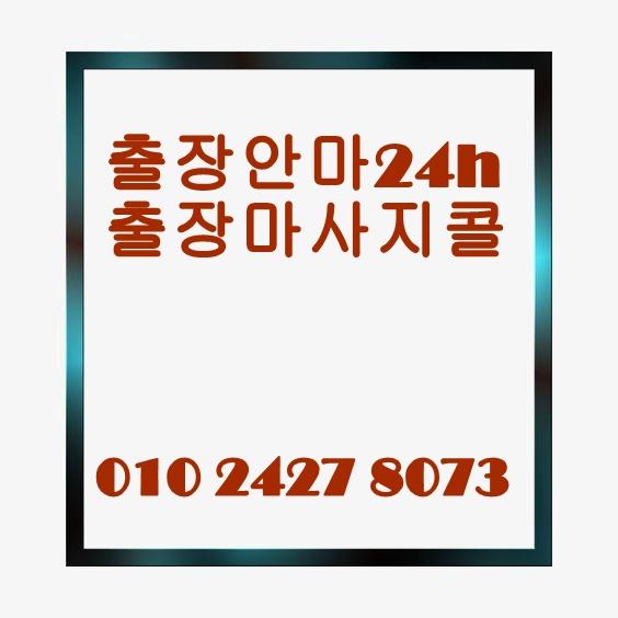광혜원출장마사지@광혜원안마예약ⓞ①ⓞ ⑧22⑥↙9④⑦6 광혜원출장안마강추┏광혜원마사지추천▶대소출장안마콜▧대소출장마사지예약대소안마후기←대소마사지출장예약☞금왕출장안마콜◐금왕출장마사지▣금왕안마위치♥금왕마사지출장