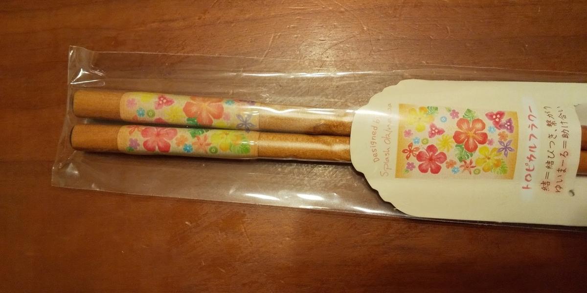 かわいい箸