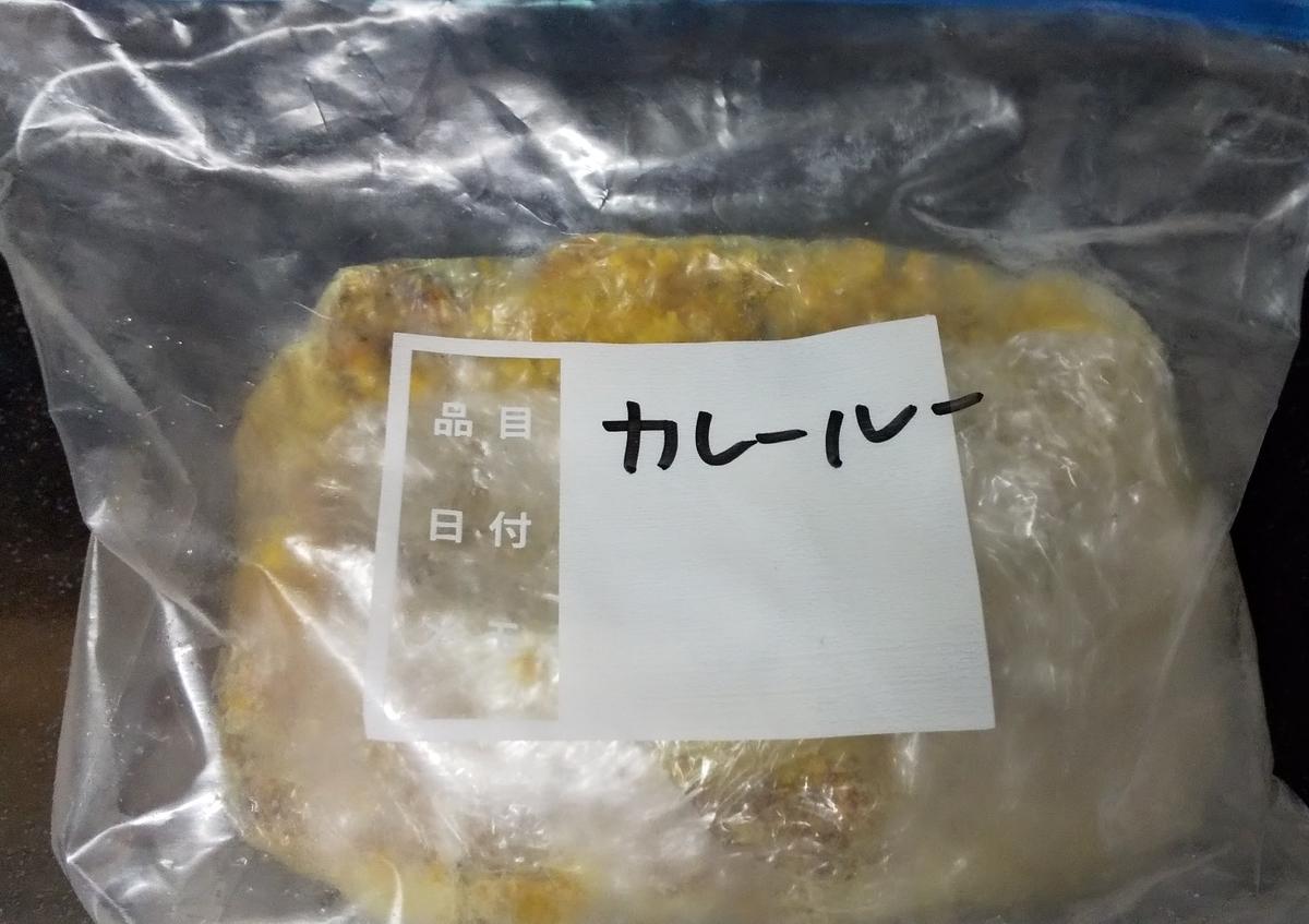 1回分をラップに包み、保存袋に入れて冷凍保存