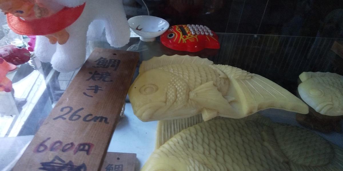 中鯛焼き26cm