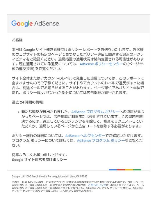Google AdSense違反レポートが届いたら  審査リクエストと、その結果