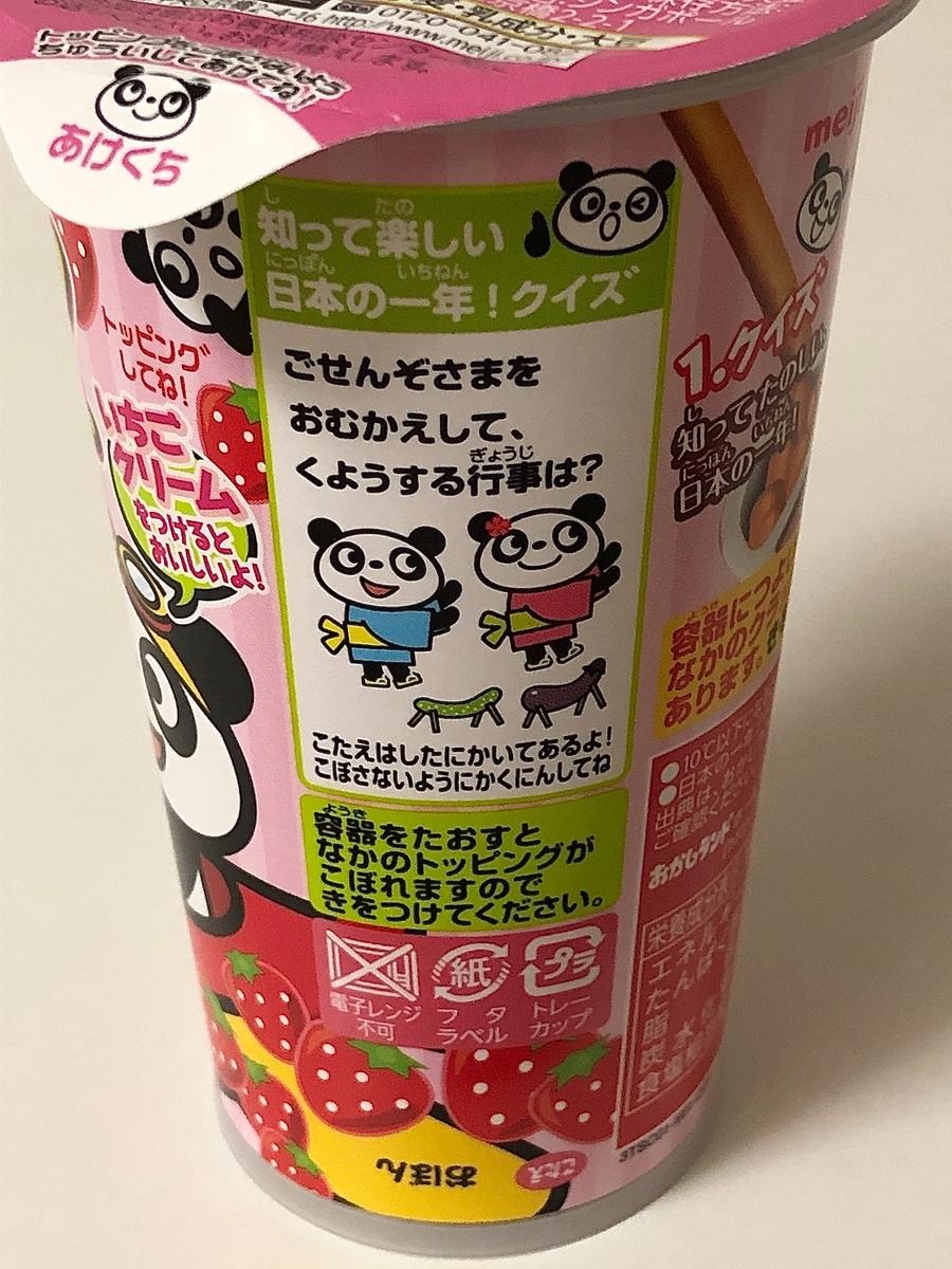 f:id:dagashi-wakuwaku:20200609212241j:plain