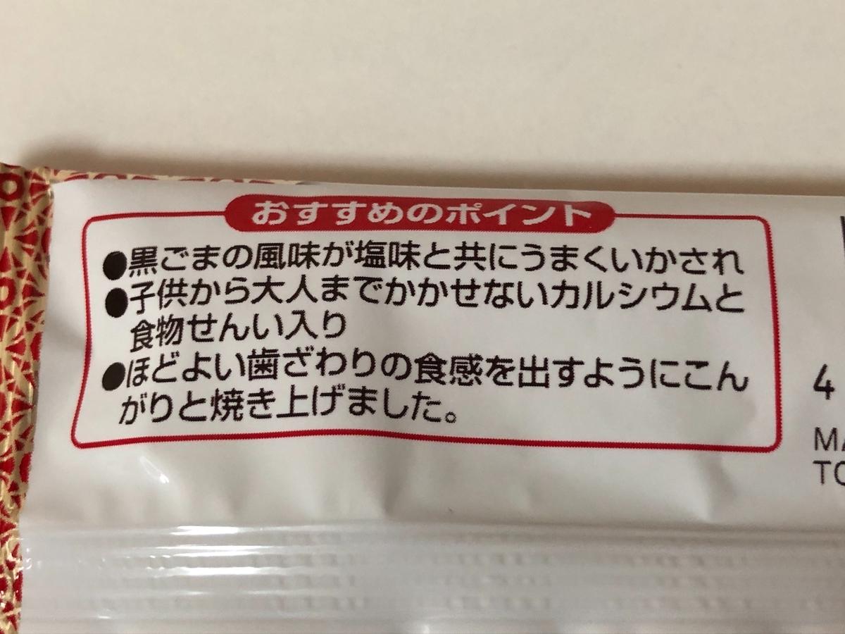 f:id:dagashi-wakuwaku:20200815181042j:plain