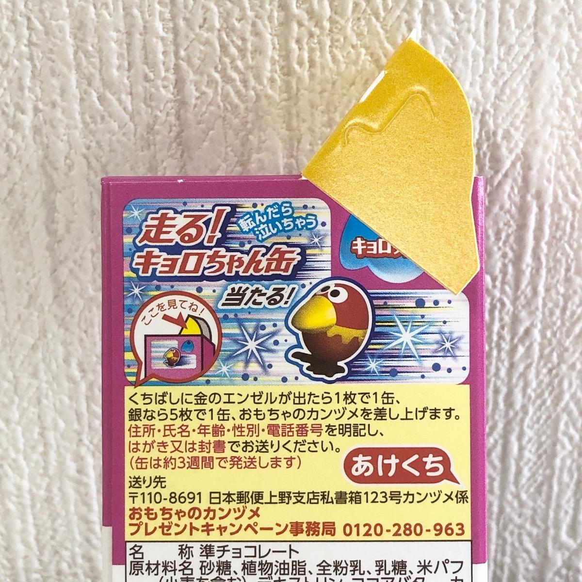 f:id:dagashi-wakuwaku:20200913101558j:plain
