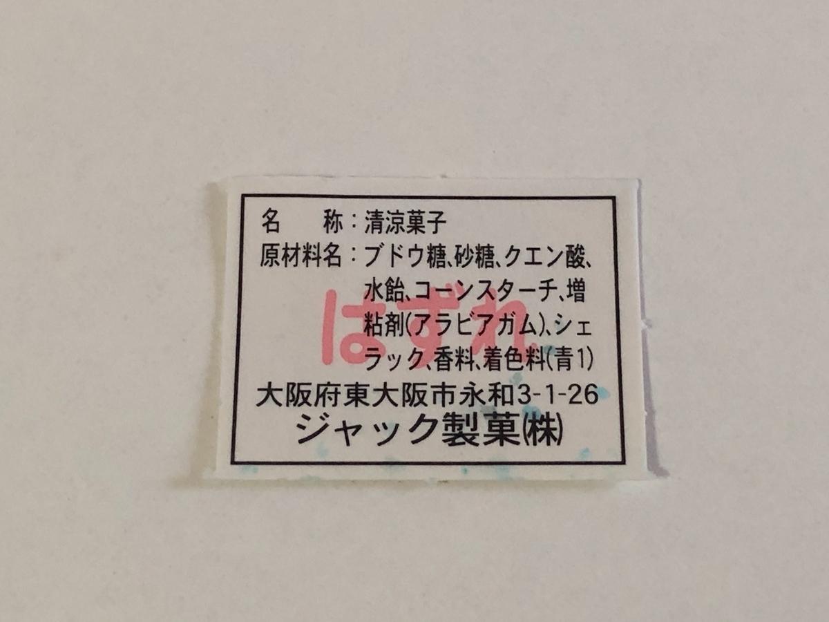 f:id:dagashi-wakuwaku:20200919153944j:plain
