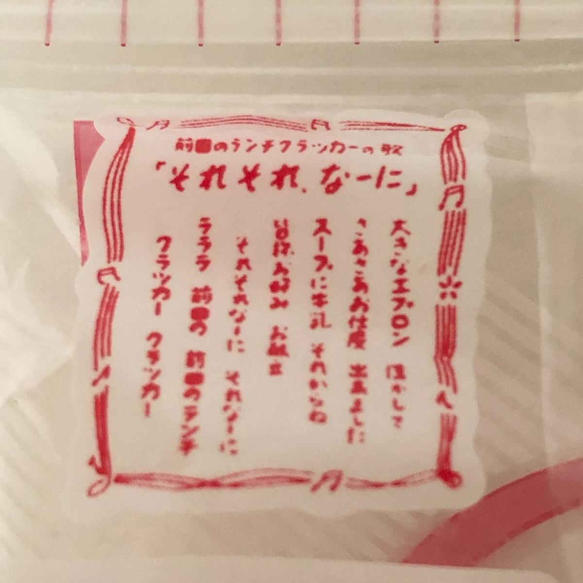 f:id:dagashi-wakuwaku:20201116193224j:plain
