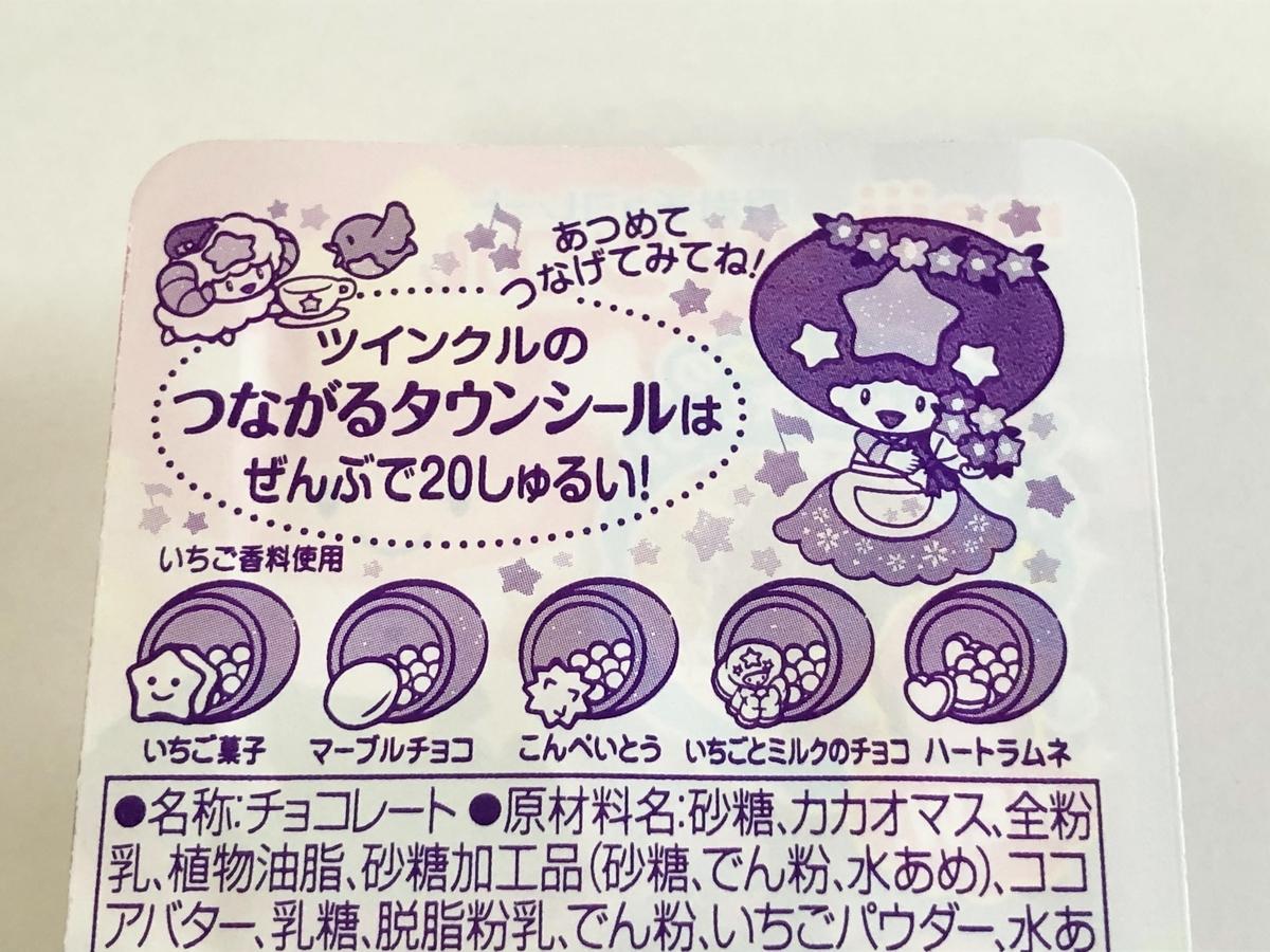 f:id:dagashi-wakuwaku:20210111185845j:plain