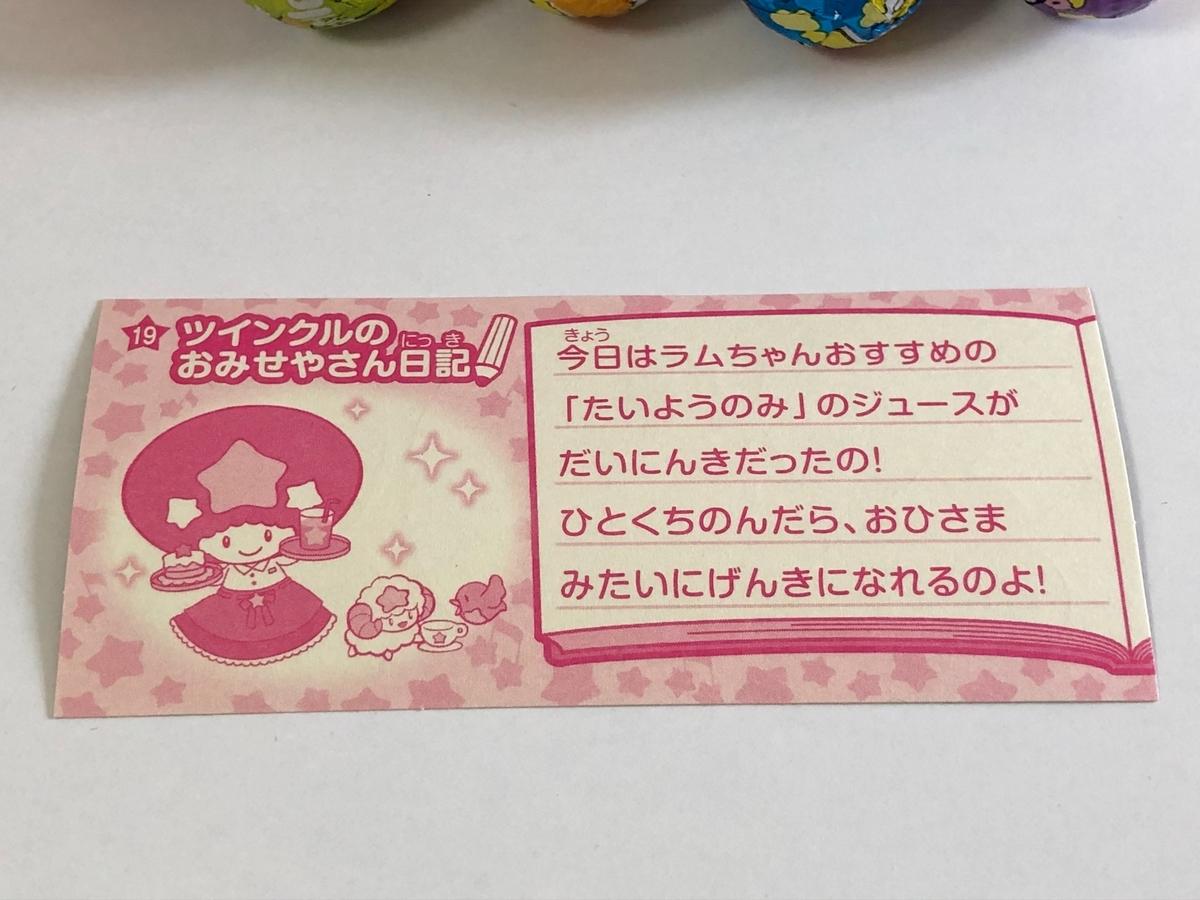 f:id:dagashi-wakuwaku:20210111190126j:plain