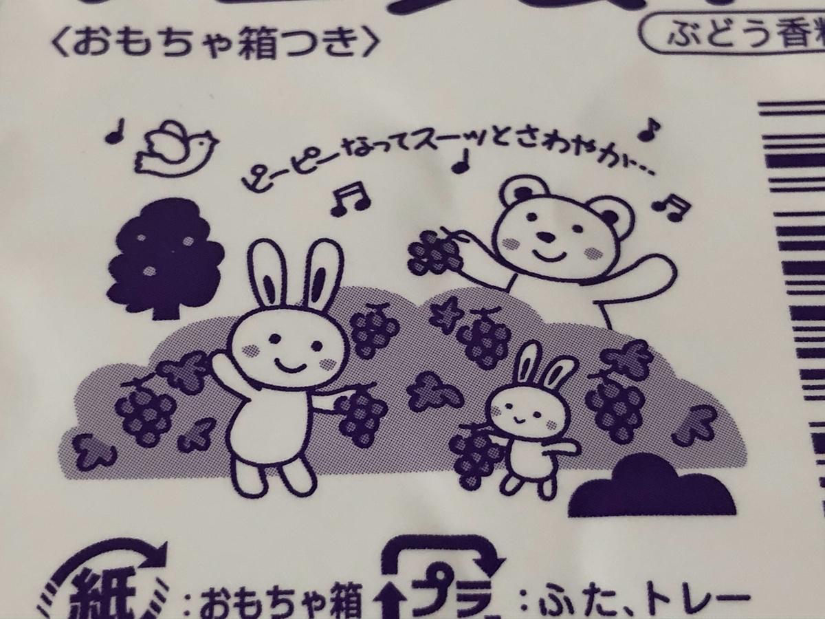 f:id:dagashi-wakuwaku:20210207013037j:plain