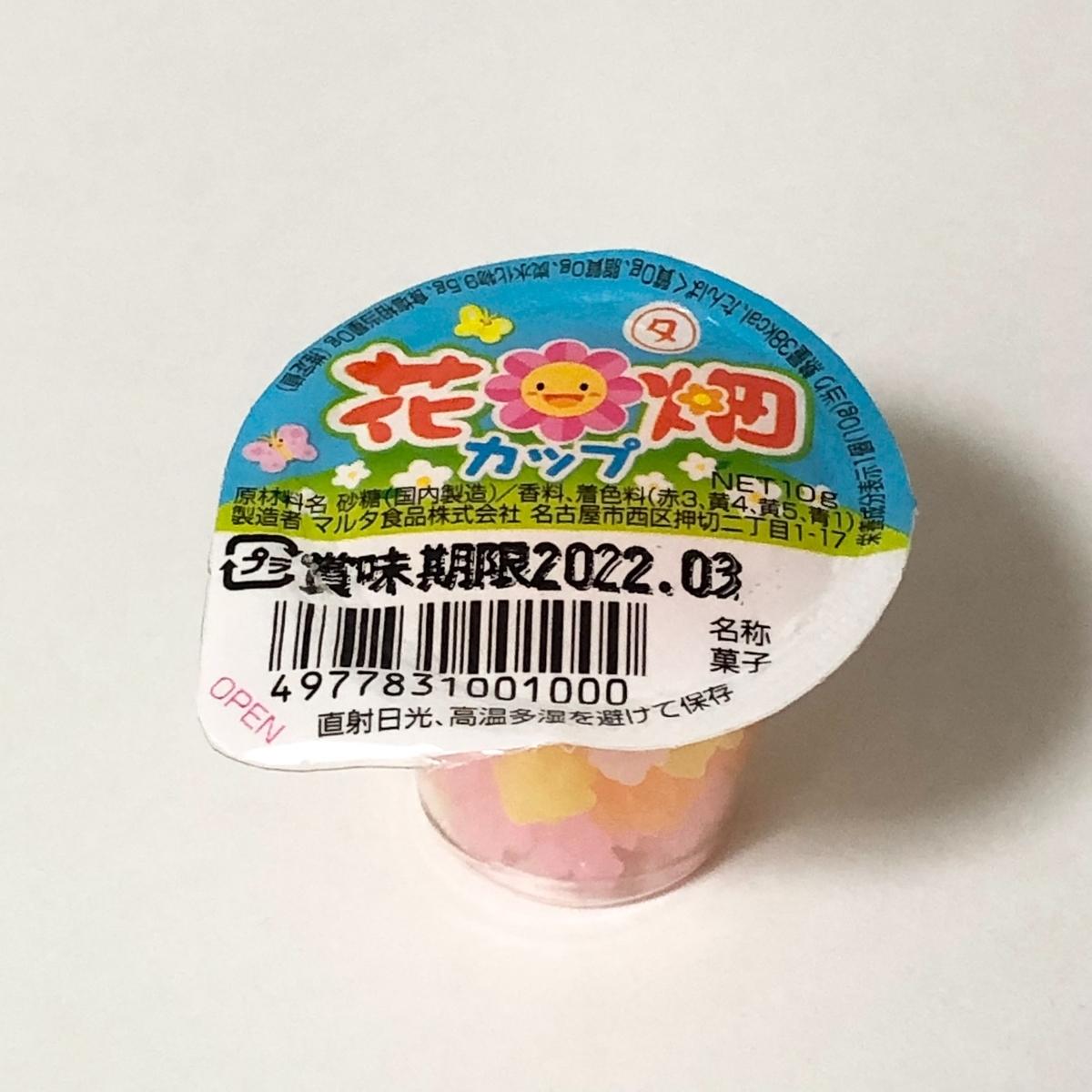 f:id:dagashi-wakuwaku:20210619180729j:plain