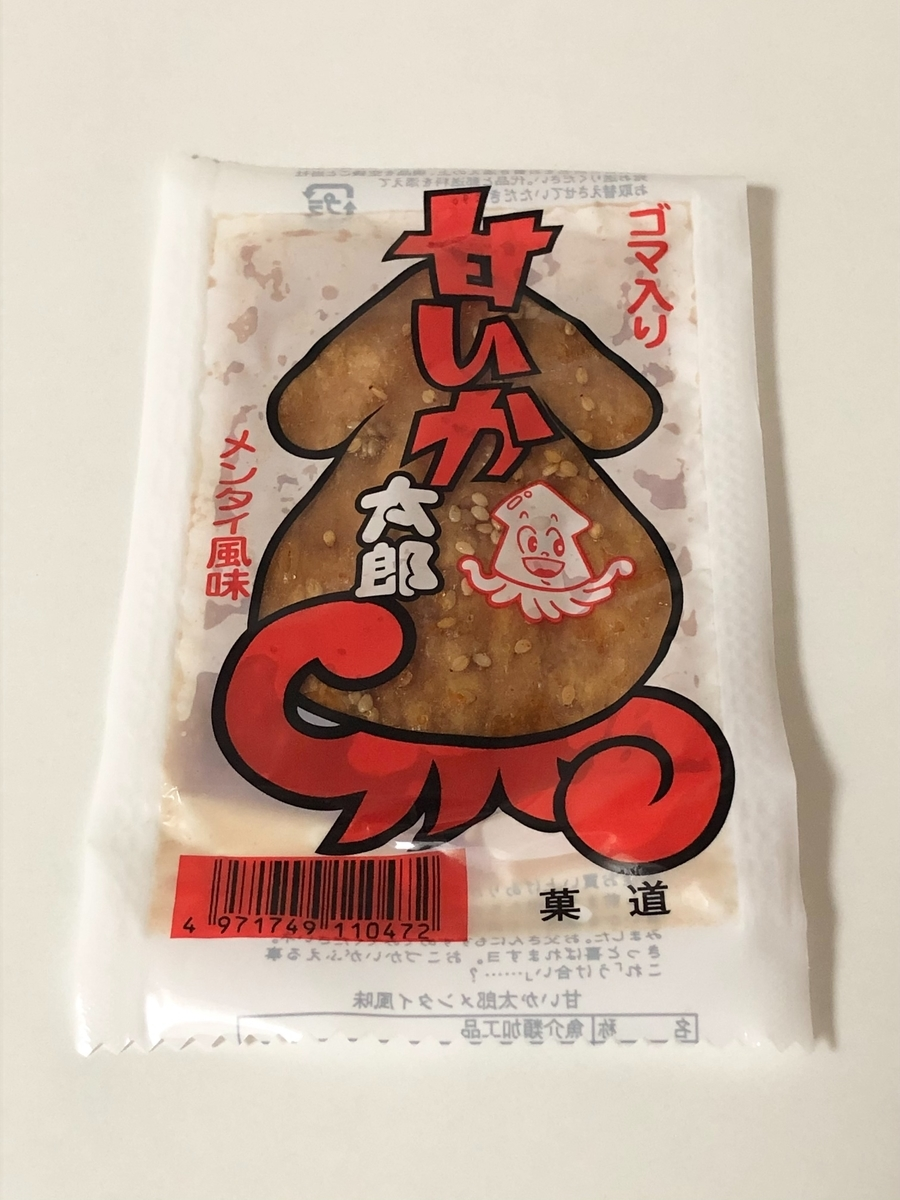 f:id:dagashi-wakuwaku:20210726195531j:plain