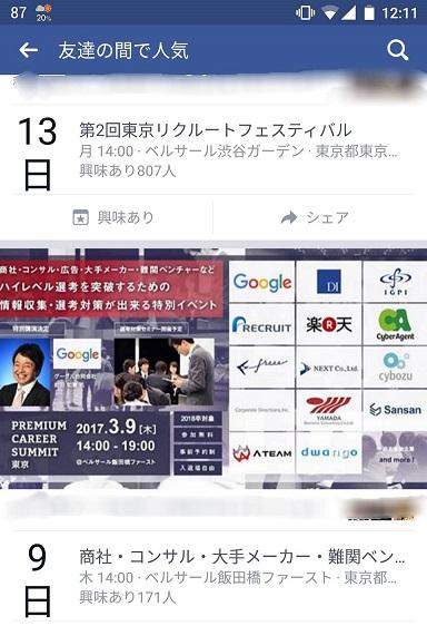 f:id:dagashi929:20170210121614j:plain