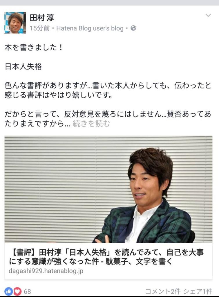 f:id:dagashi929:20170221122952j:plain