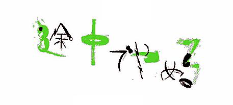 f:id:dagashi929:20170303173952p:plain