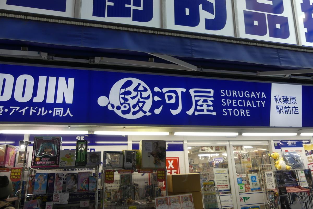 f:id:dagashiya-kei-chan:20190314013240j:plain