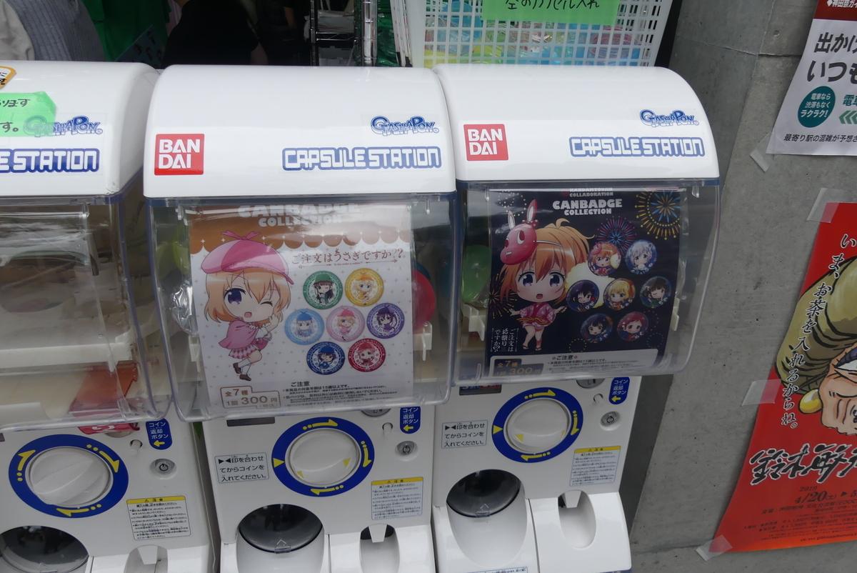 f:id:dagashiya-kei-chan:20190506212350j:plain
