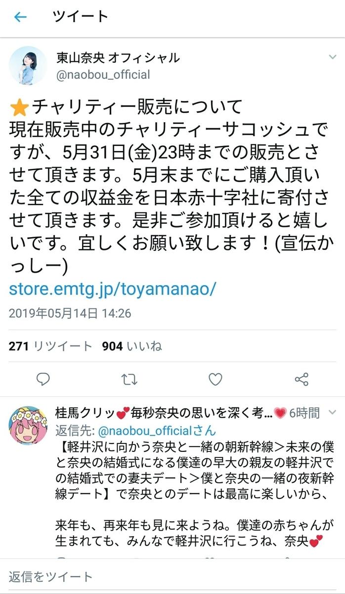 f:id:dagashiya-kei-chan:20190515053912j:plain