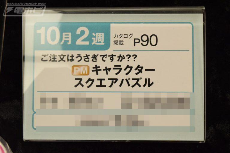 f:id:dagashiya-kei-chan:20190522230849j:plain