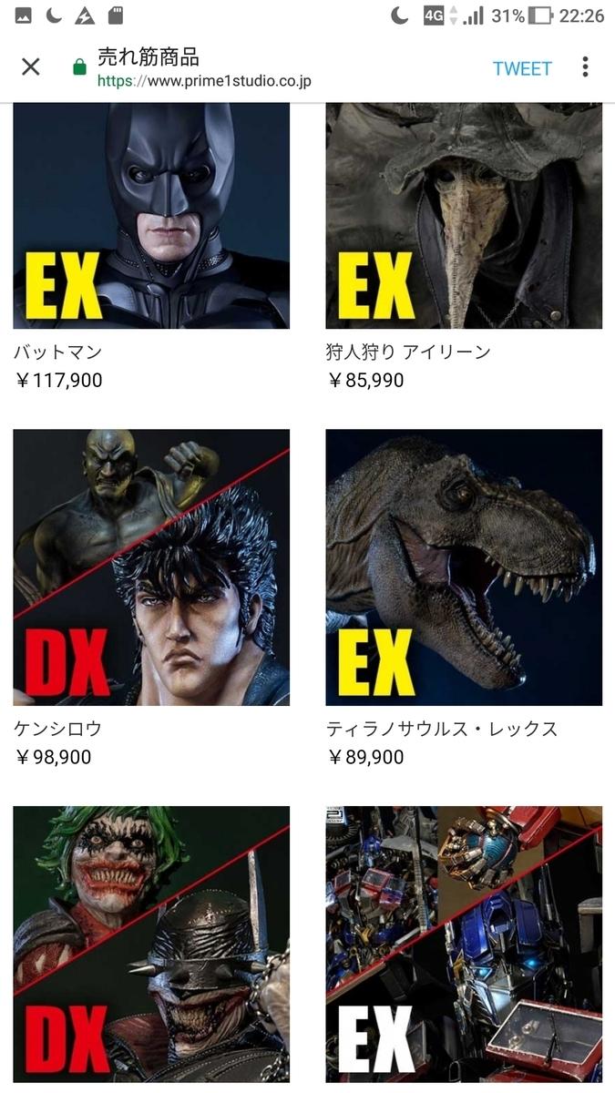 f:id:dagashiya-kei-chan:20190526074205j:plain