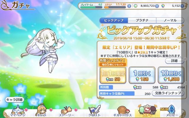 f:id:dagashiya-kei-chan:20190624072344j:plain