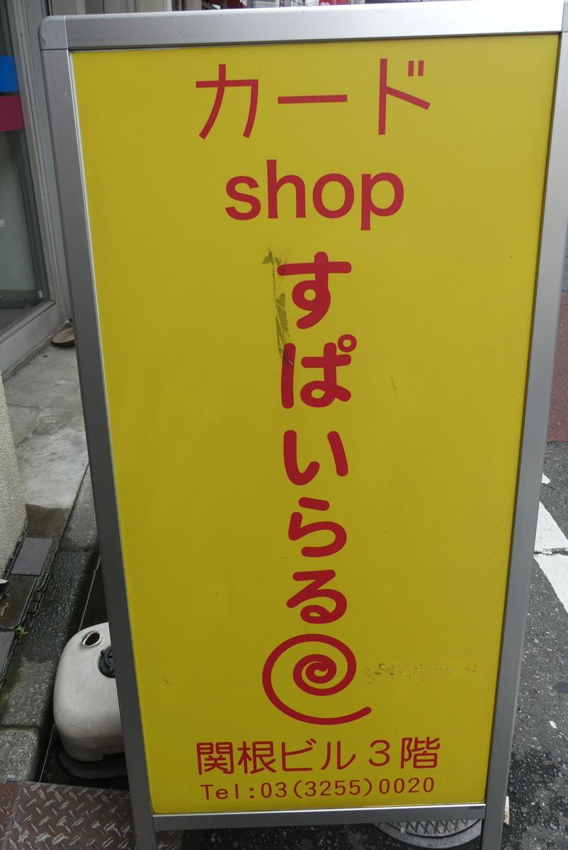 f:id:dagashiya-kei-chan:20190702222528j:plain