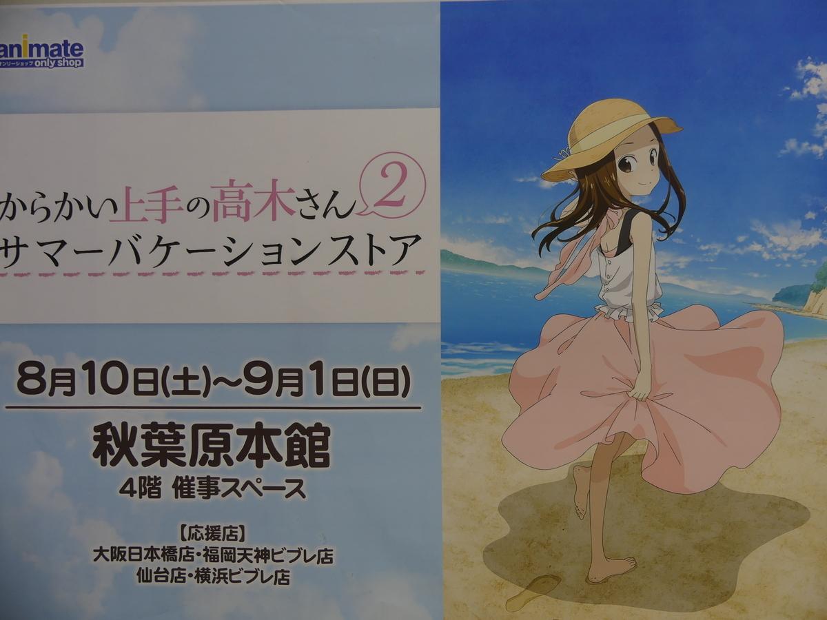f:id:dagashiya-kei-chan:20190821224632j:plain