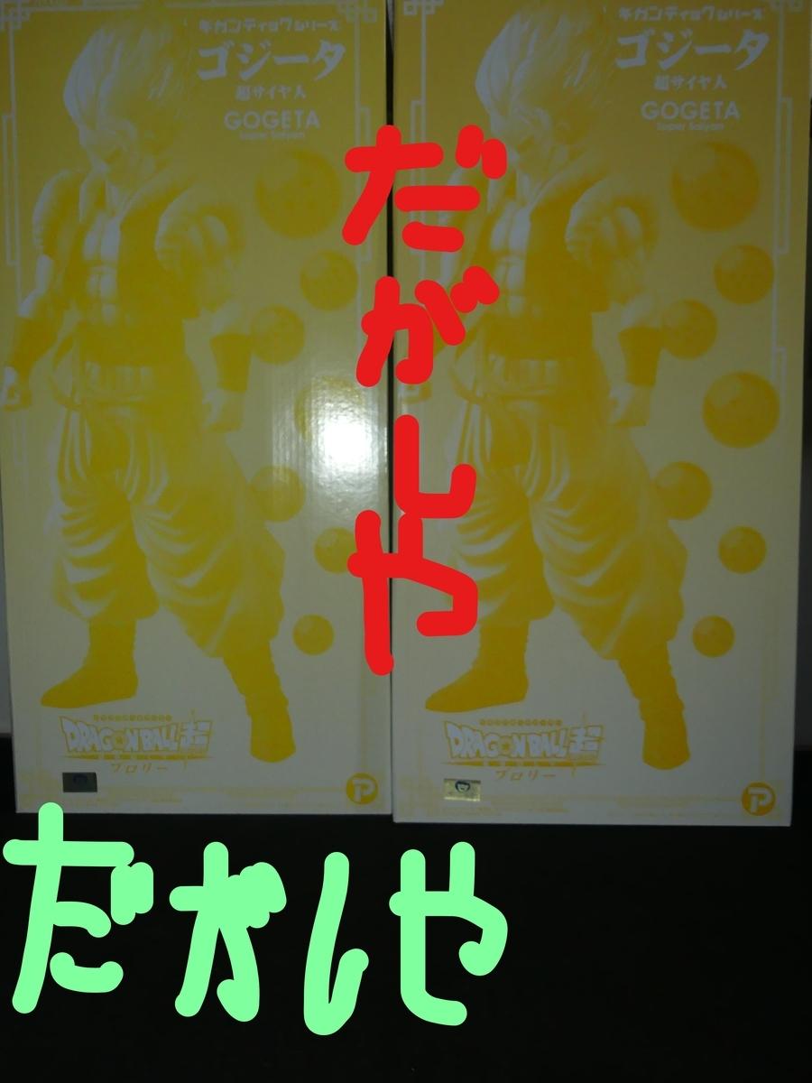 f:id:dagashiya-kei-chan:20190831181529j:plain