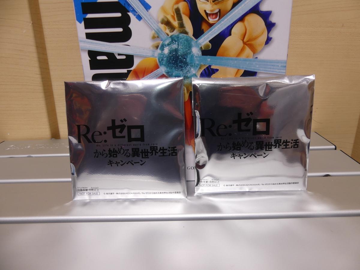 f:id:dagashiya-kei-chan:20190928225239j:plain