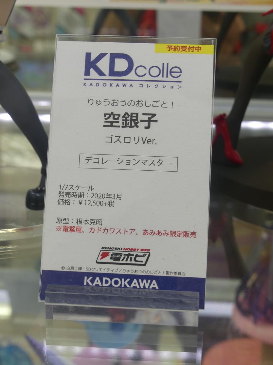 f:id:dagashiya-kei-chan:20191010195904j:plain