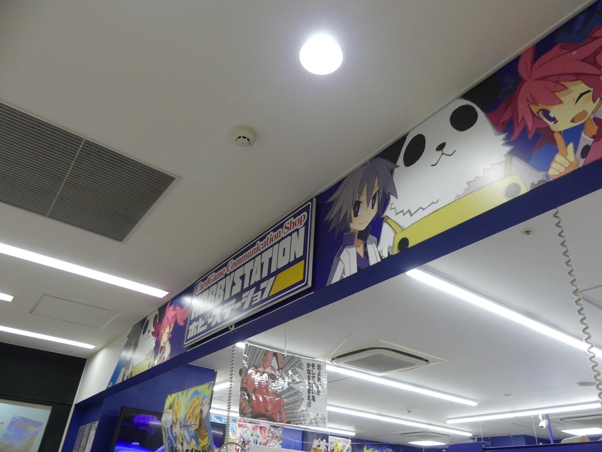 f:id:dagashiya-kei-chan:20191018112524j:plain