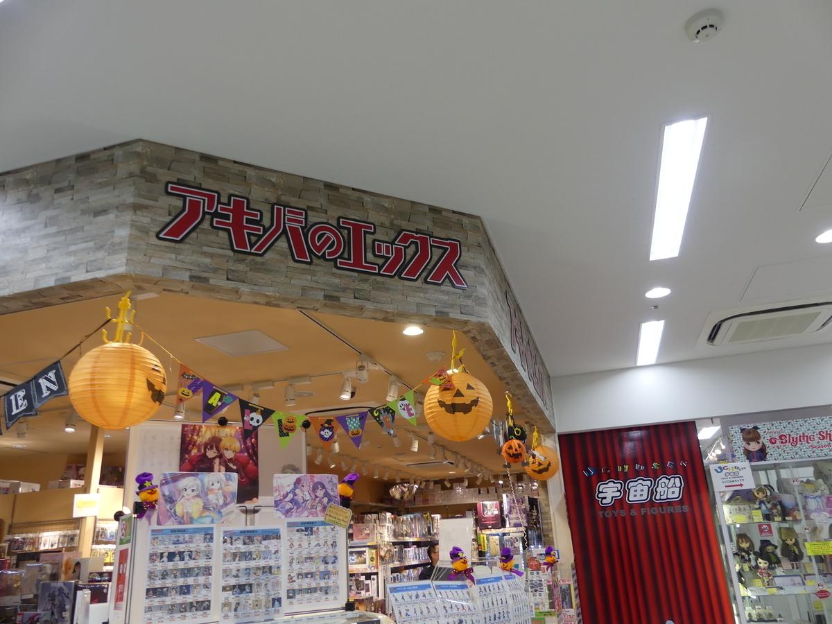 f:id:dagashiya-kei-chan:20191018142316j:plain