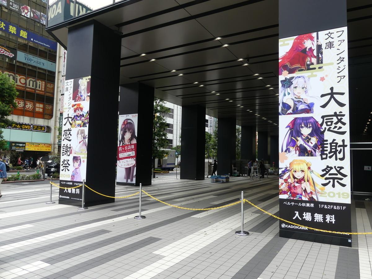 f:id:dagashiya-kei-chan:20191020135232j:plain