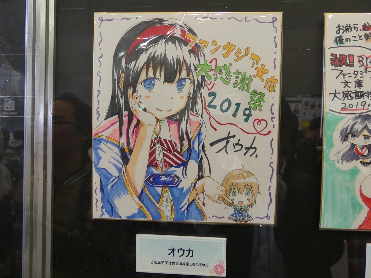 f:id:dagashiya-kei-chan:20191020140055j:plain