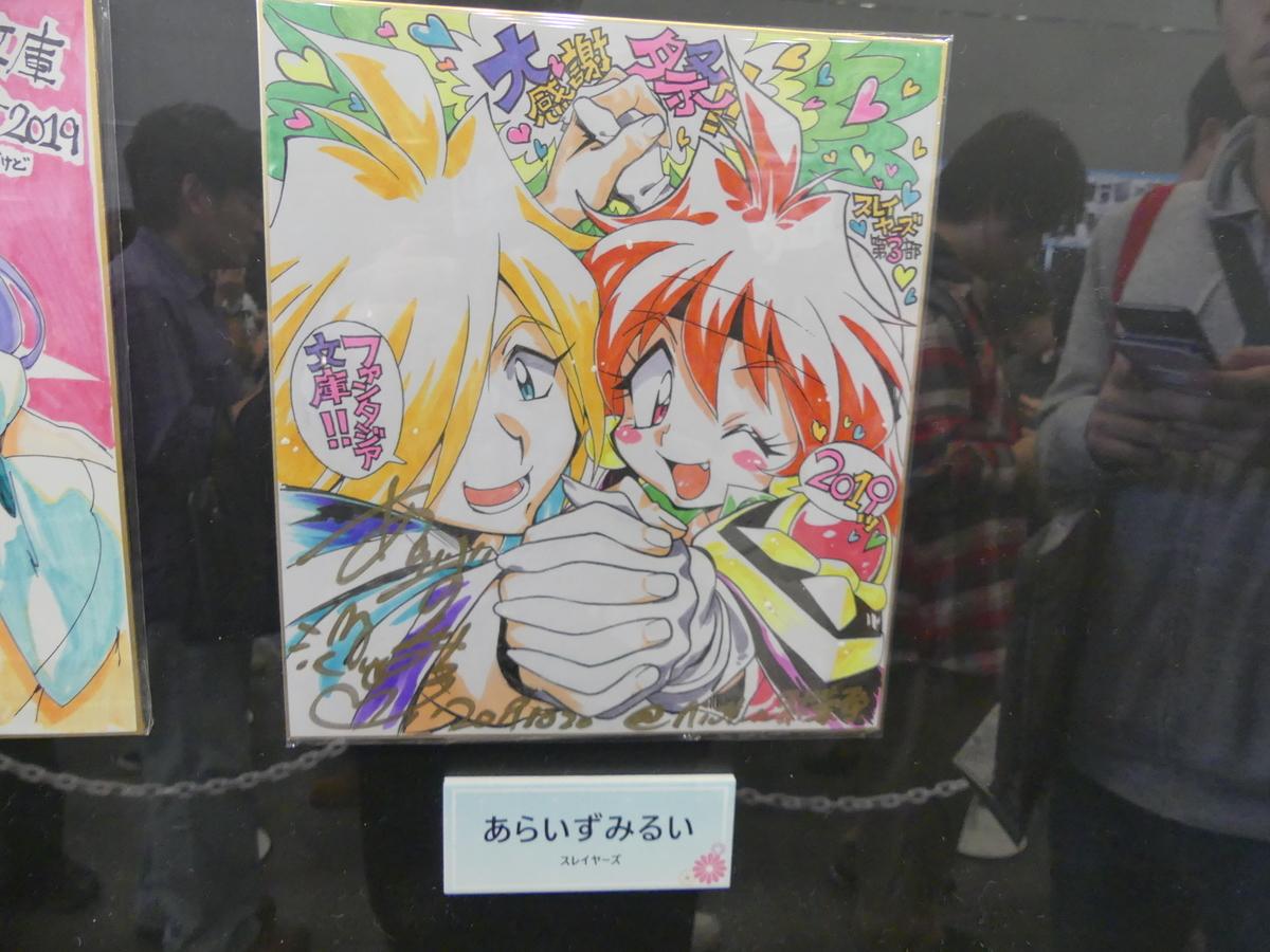 f:id:dagashiya-kei-chan:20191020140142j:plain