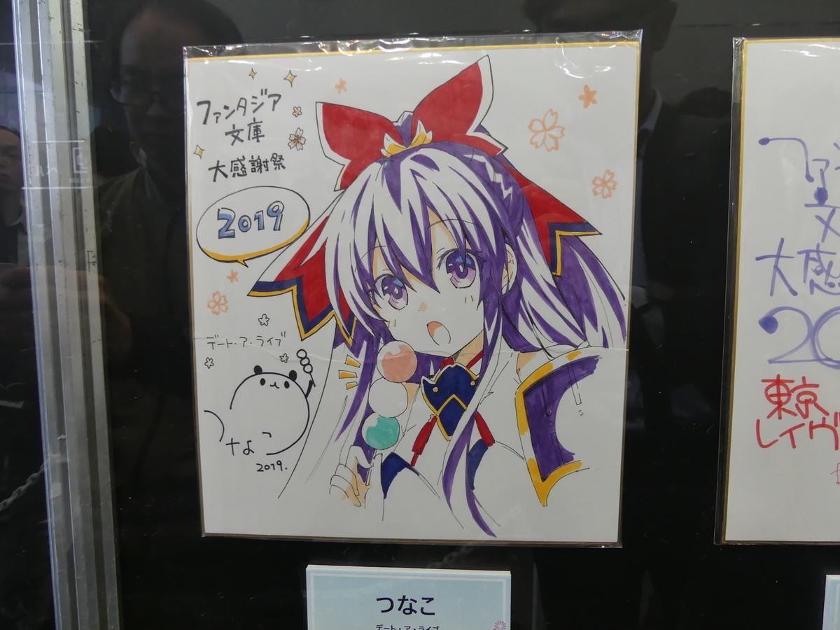 f:id:dagashiya-kei-chan:20191020140317j:plain