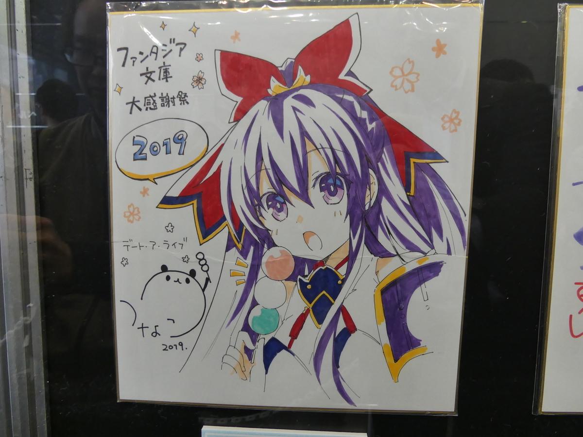 f:id:dagashiya-kei-chan:20191020140331j:plain