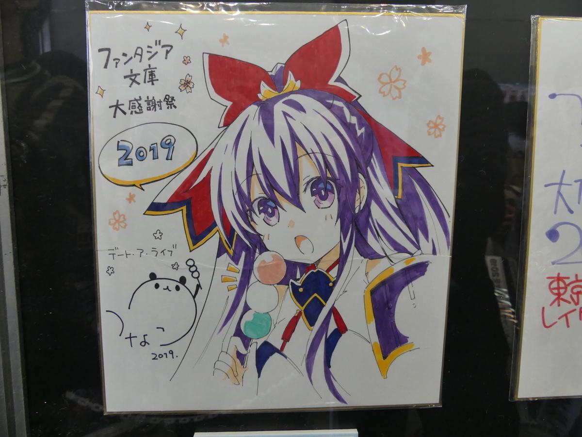 f:id:dagashiya-kei-chan:20191020140346j:plain