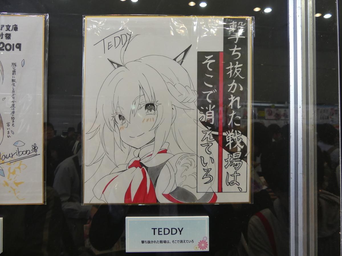 f:id:dagashiya-kei-chan:20191020140415j:plain