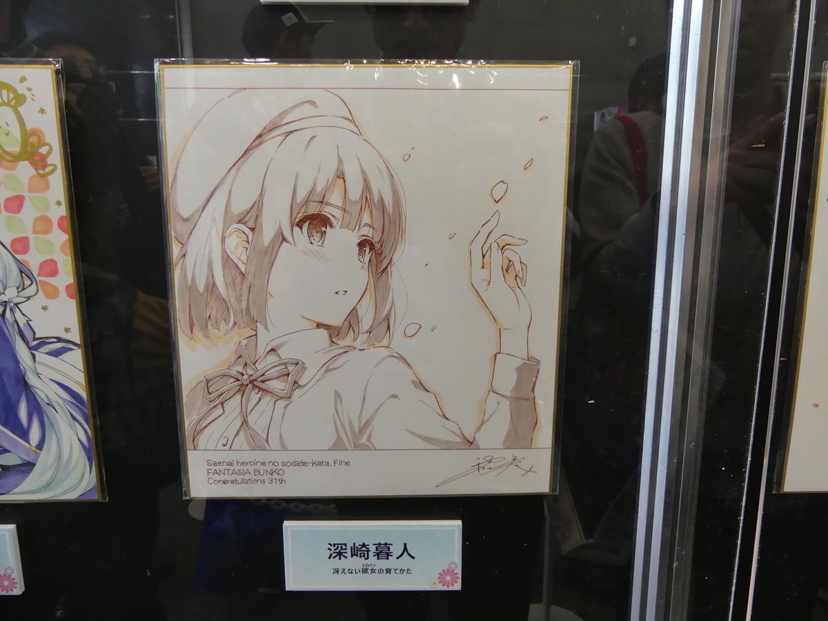 f:id:dagashiya-kei-chan:20191020140641j:plain