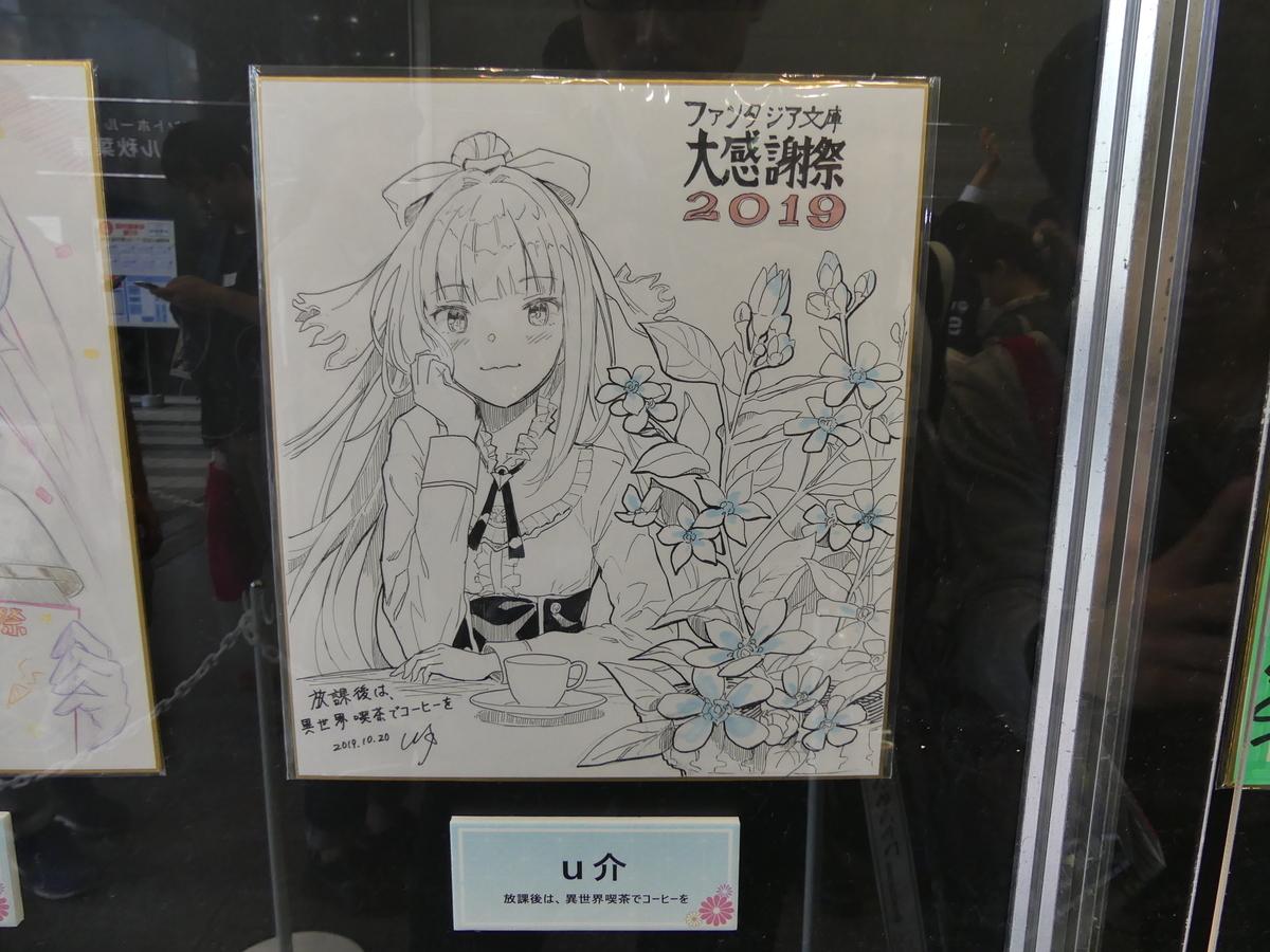 f:id:dagashiya-kei-chan:20191020140829j:plain