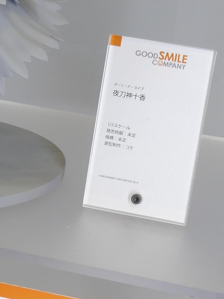 f:id:dagashiya-kei-chan:20191020141108j:plain