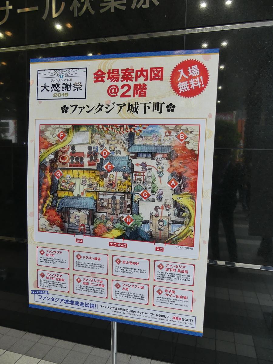 f:id:dagashiya-kei-chan:20191020141326j:plain