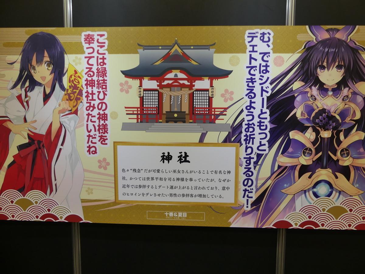 f:id:dagashiya-kei-chan:20191020155839j:plain
