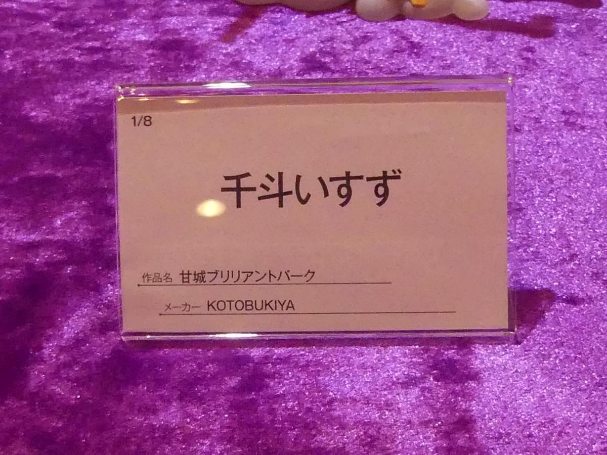 f:id:dagashiya-kei-chan:20191020160717j:plain