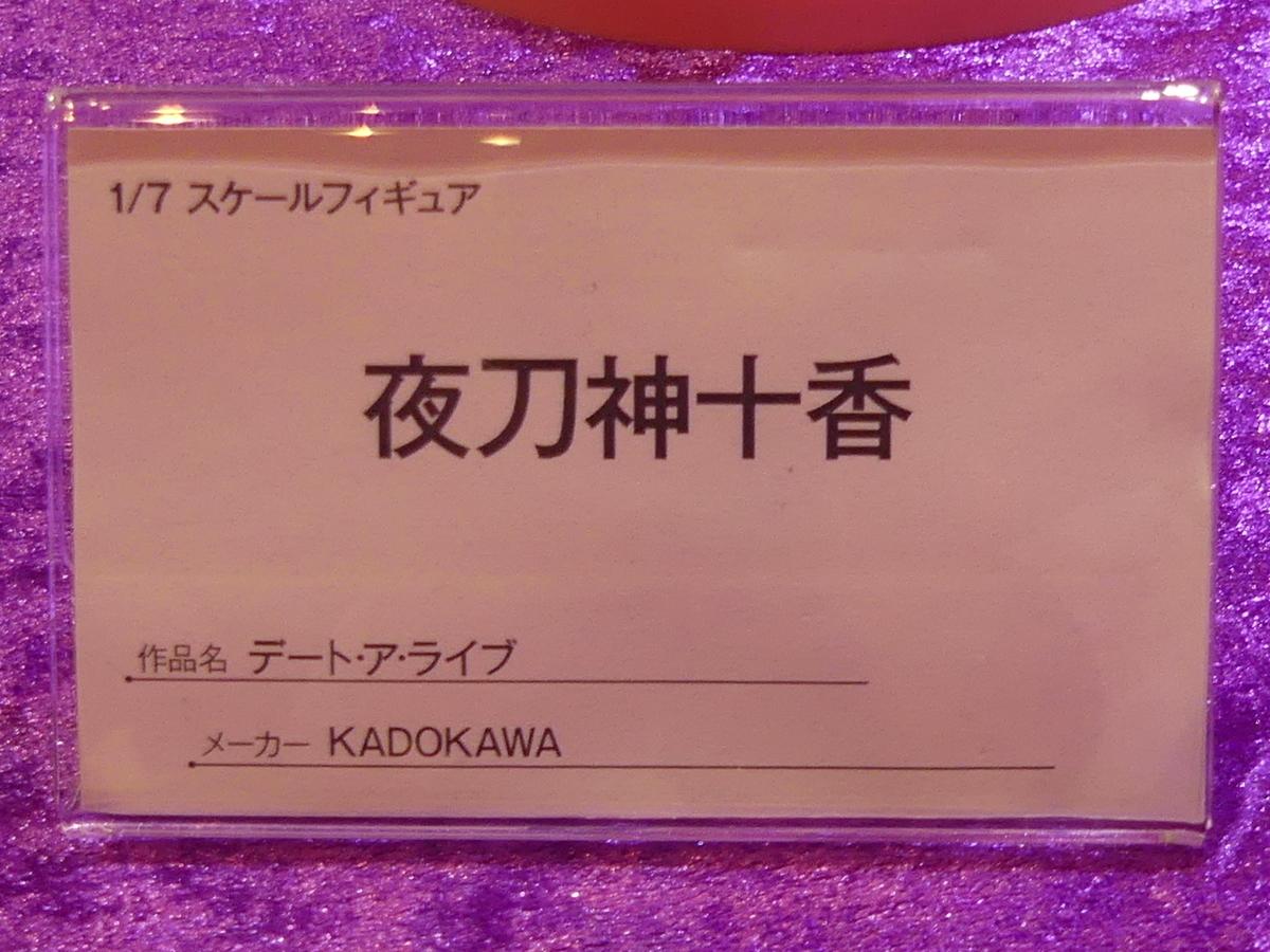 f:id:dagashiya-kei-chan:20191020160834j:plain
