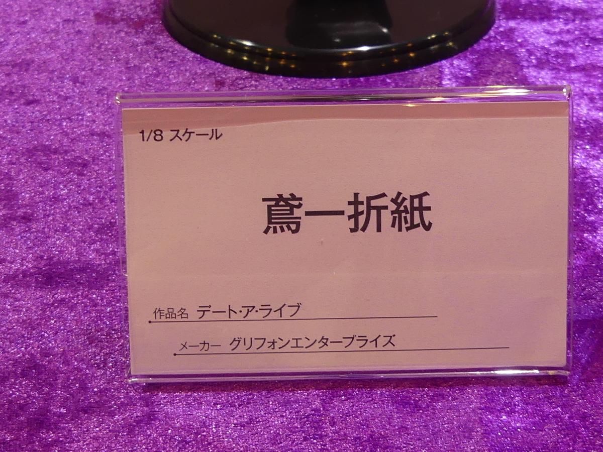 f:id:dagashiya-kei-chan:20191020160944j:plain