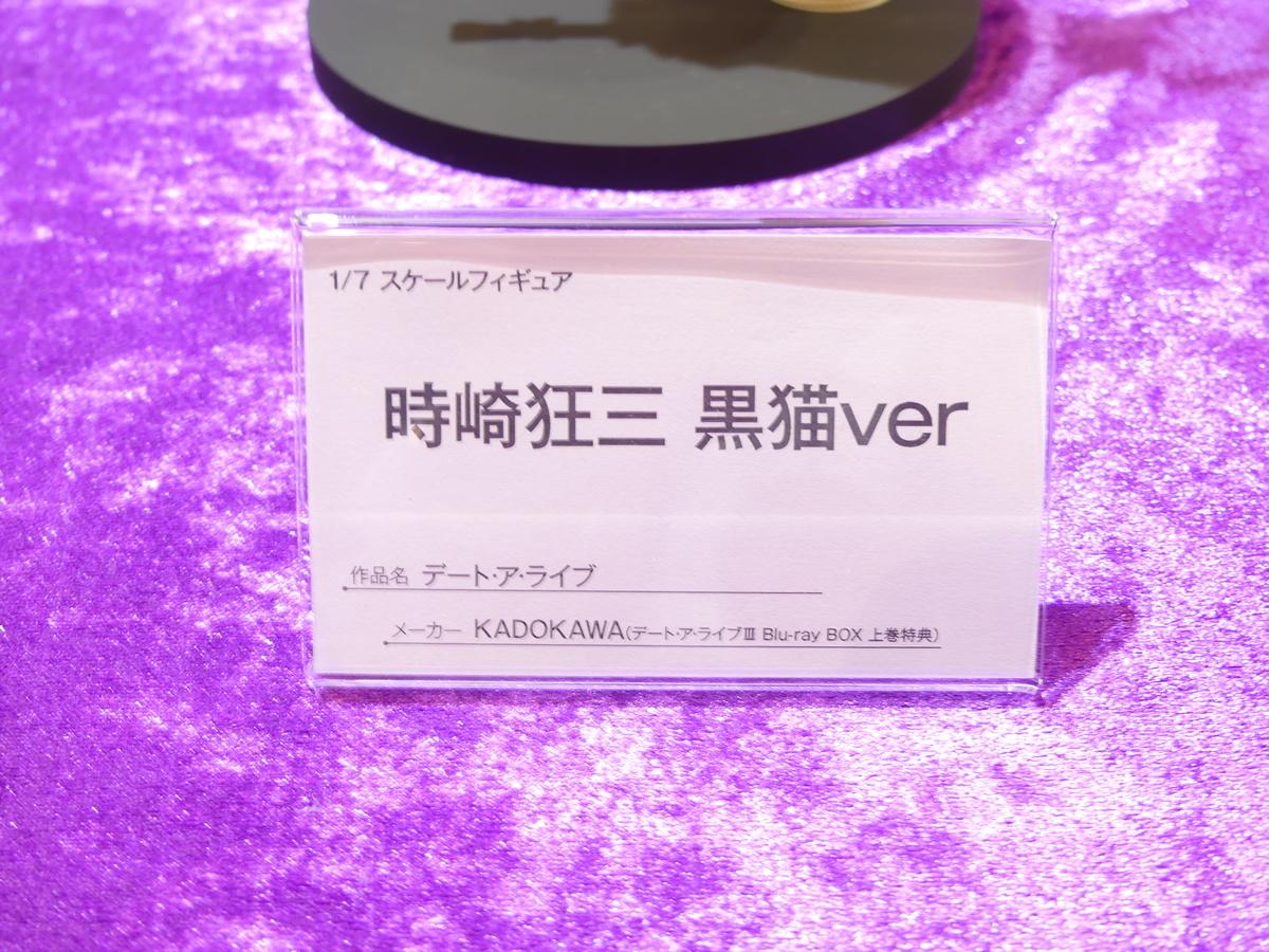 f:id:dagashiya-kei-chan:20191020161418j:plain
